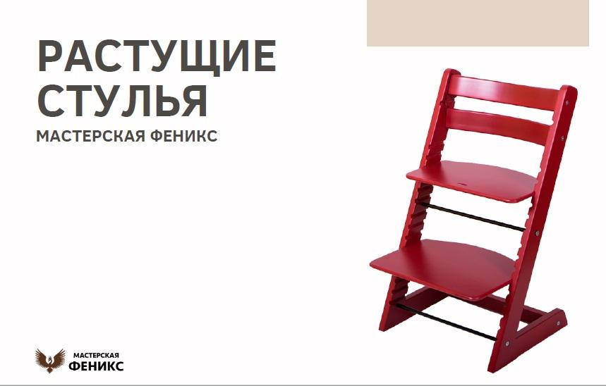Мастерская Феникс - растущие стулья