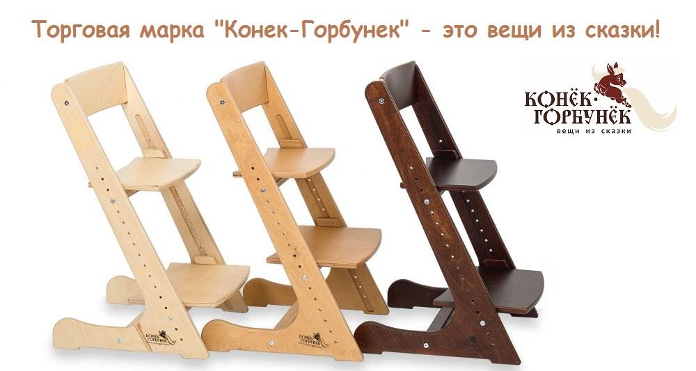 Детский растущий стул Конек-Горбунек