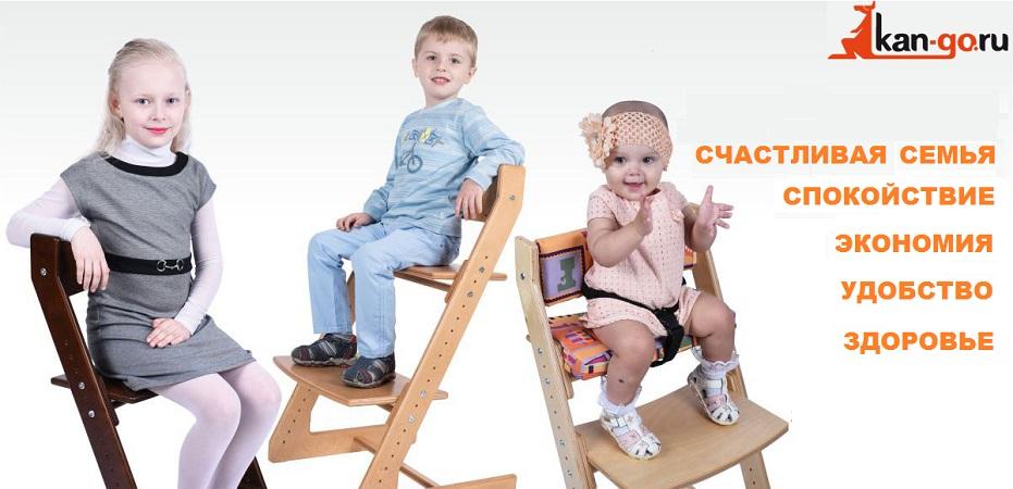Универсальный стул для детей всех возрастов